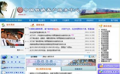 página web China trenes